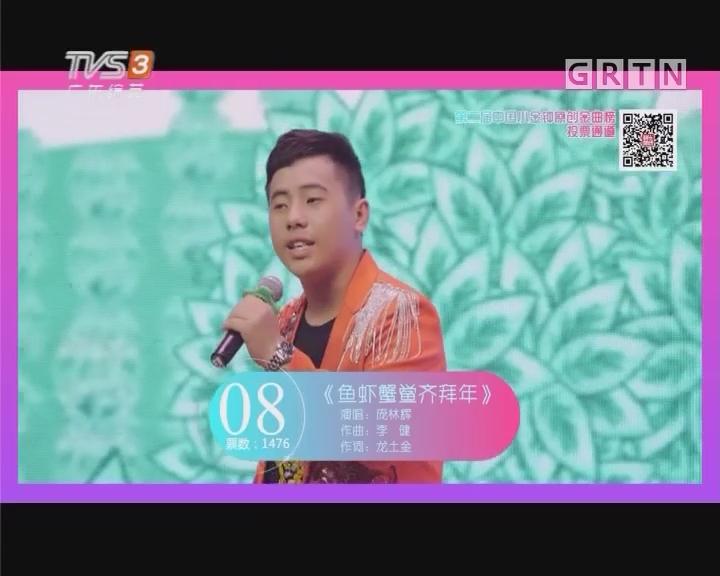 第二届中国小金钟原创金曲榜 第09周排行榜