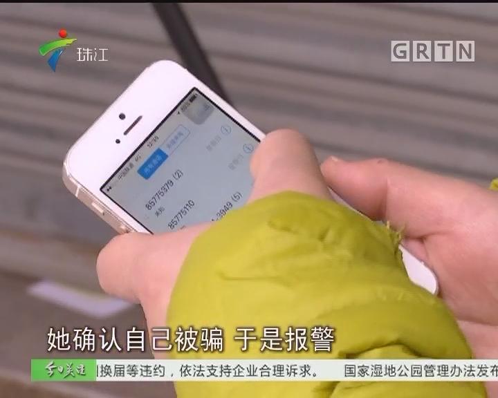 佛山:陌生来电称网购赔钱 被骗三万