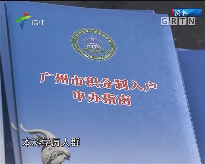 3年后广州户籍人口将达920万 入户名额有倾斜