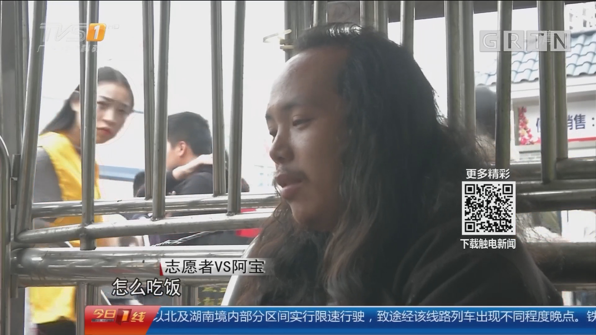 广州:流浪街头十载 志愿者助其踏上归途