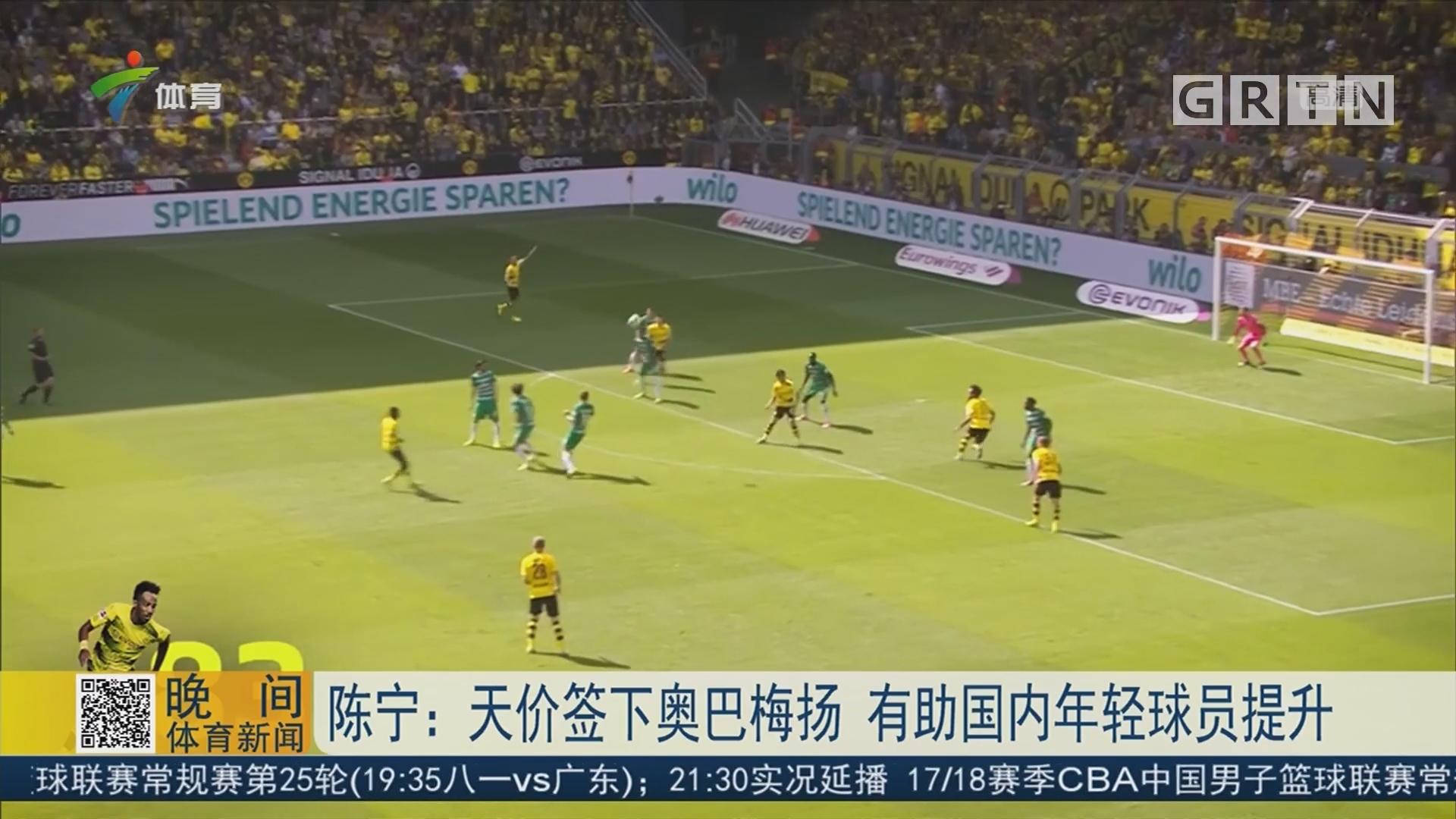 陈宁:天价签下奥巴梅扬 有助国内年轻球员提升