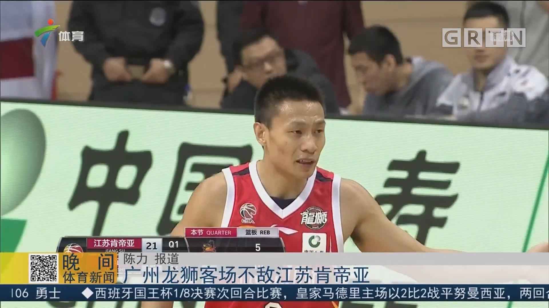 广州龙狮客场不敌江苏肯帝亚
