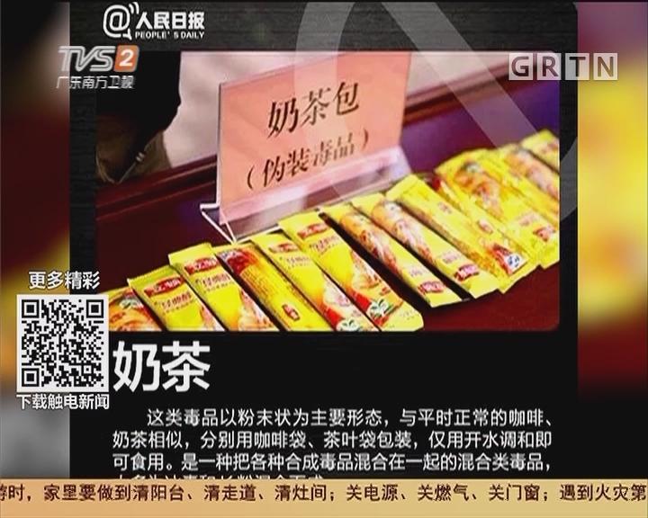 警惕新型毒品:口香糖里藏毒品 新型毒品需警惕