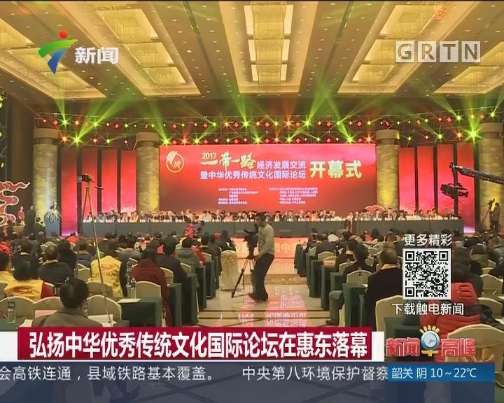 弘扬中华优秀传统文化国际论坛在惠东落幕
