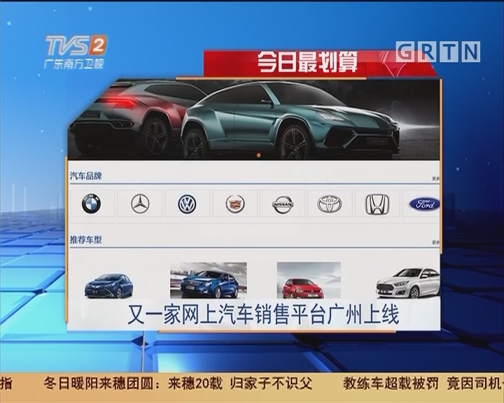 今日最划算:又一家网上汽车销售平台广州上线