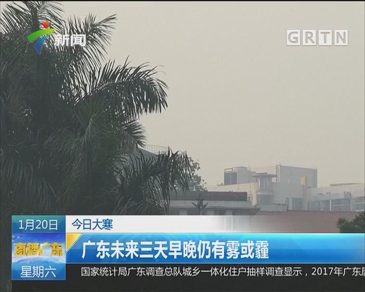 今日大寒:广东未来三天早晚仍有雾或霾