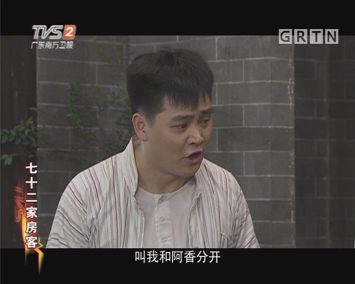 [2018-01-26]七十二家房客:情深情浅(下)