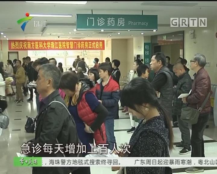 广州:流感爆发 三甲医院人满为患
