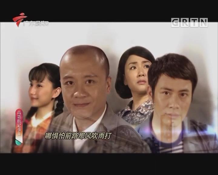 [2018-01-06]高第街记事:明星梦(上)