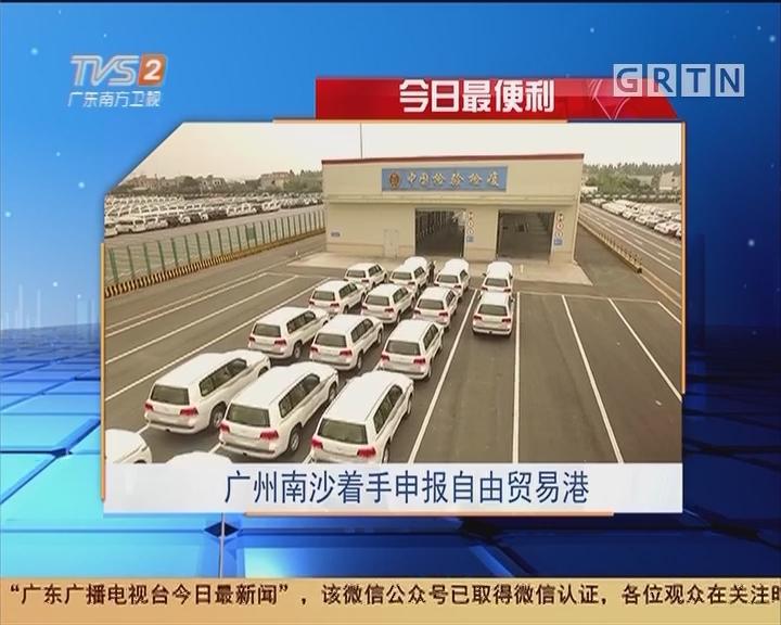 今日最便利:广州南沙着手申报自由贸易港