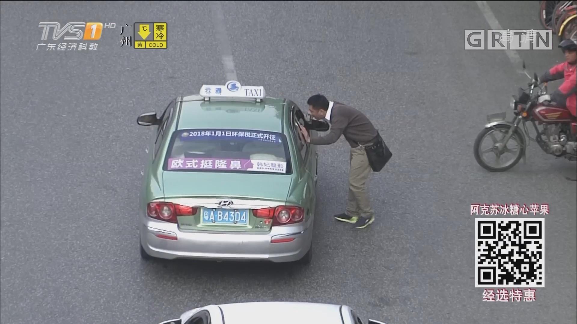 """的士乱象调查:广州交通枢纽 的哥普遍""""挑客"""""""