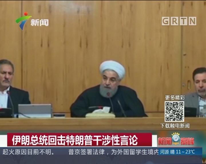 伊朗总统回击特朗普干涉性言论
