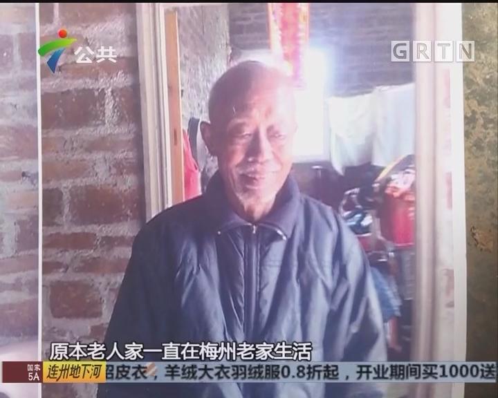 惠州:88岁老人走失 家人焦急寻找