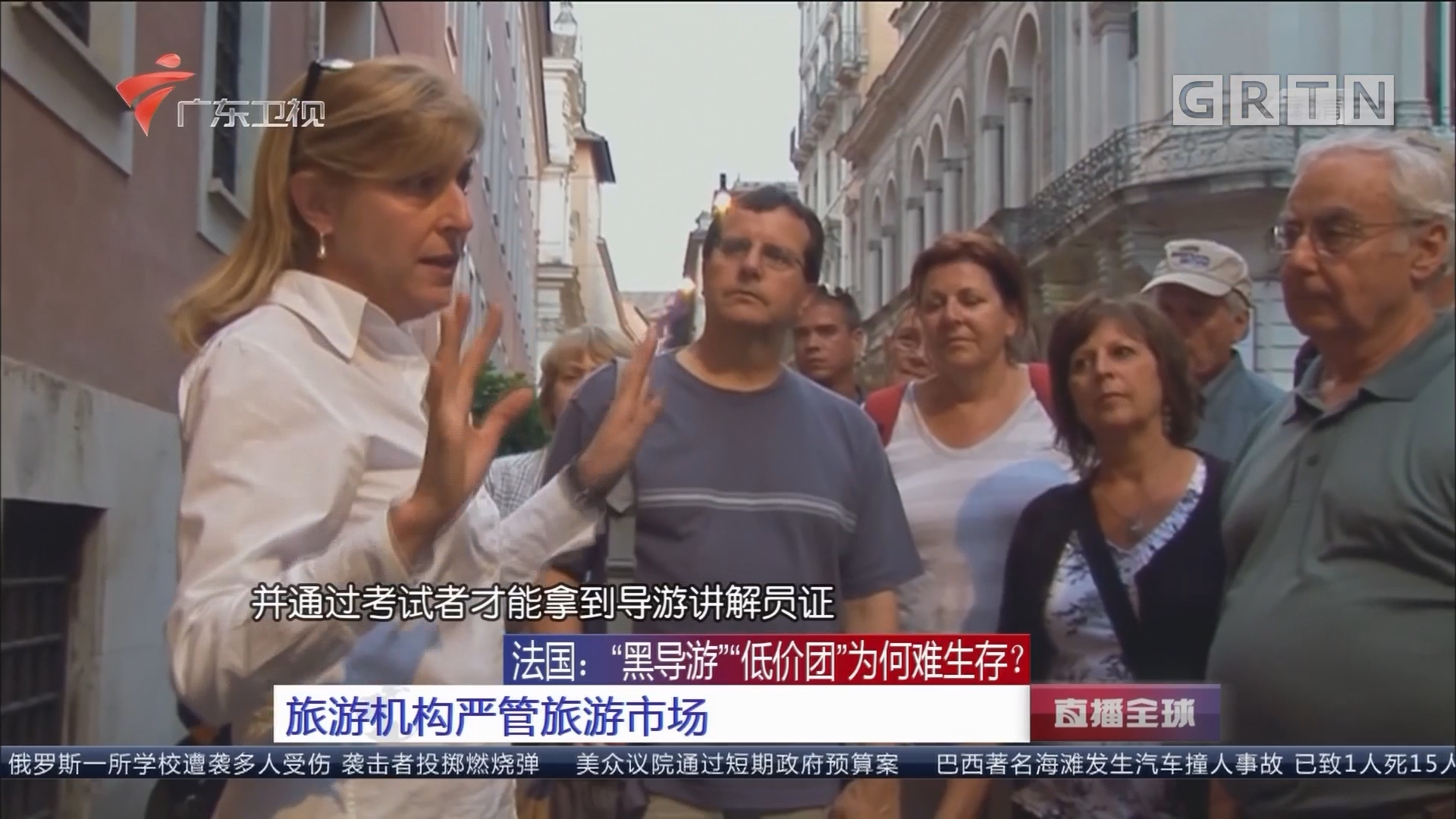 """法国:""""黑导游""""""""低价团""""为何难生存? 旅游机构严管旅游市场"""