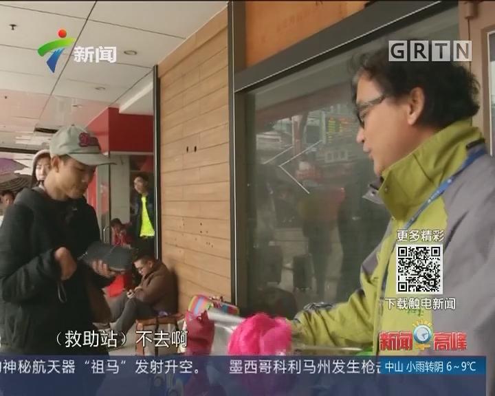 广州:加强巡街救助 提供个性化帮扶