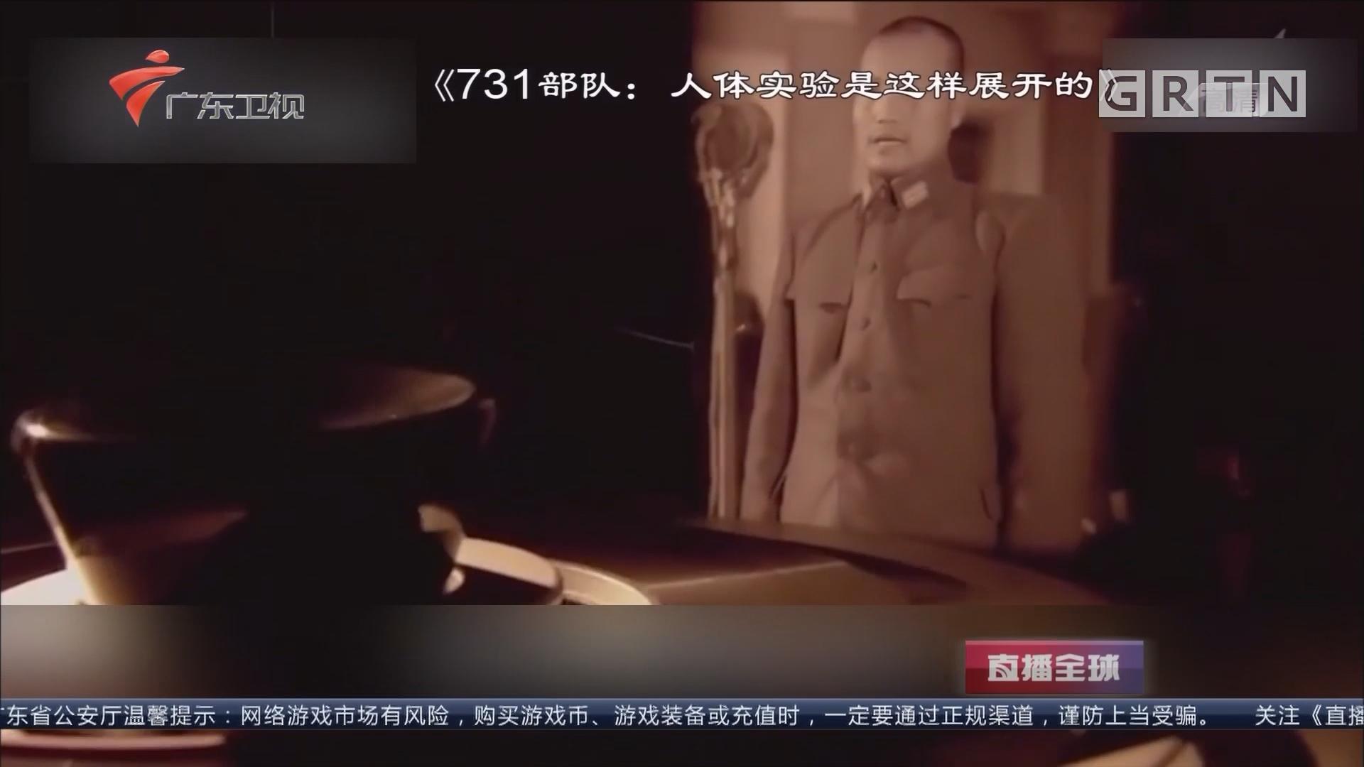 """""""731部队""""罪行曝光 日本国内舆论作何反应? 日民众对""""731部队""""罪行感到震惊"""