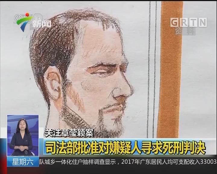 关注章莹颖案:司法部批准对嫌疑人寻求死刑判决