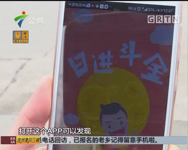 广州:清洁工因一条短信 6.9万打了水漂