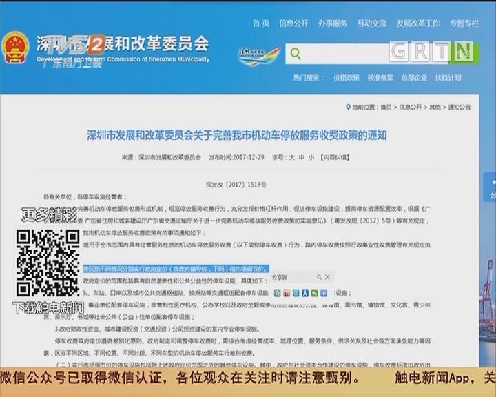 深圳:推出停车难举措