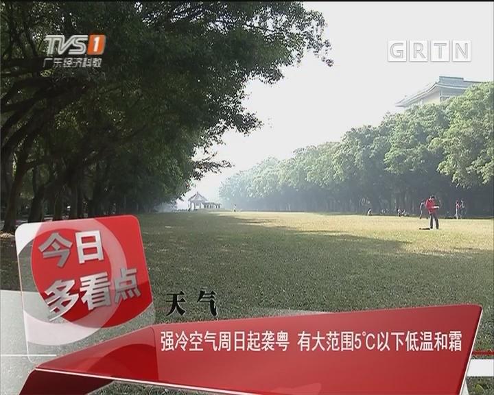 天气:强冷空气周日起袭粤 有大范围5℃以下低温和霜
