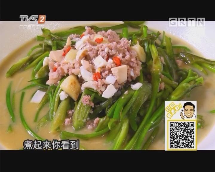 上汤大理洱海菜