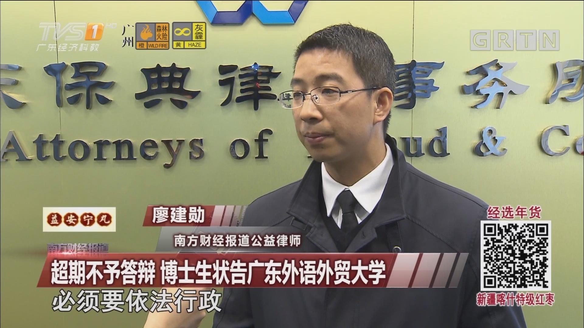 超期不予答辩 博士生状告广东外语外贸大学