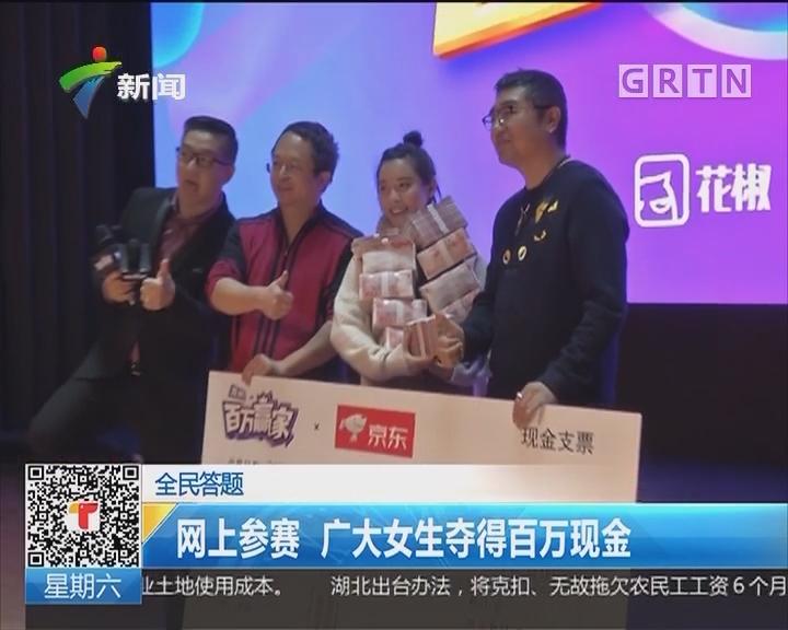 全民答题:网上参赛 广大女生夺得百万现金