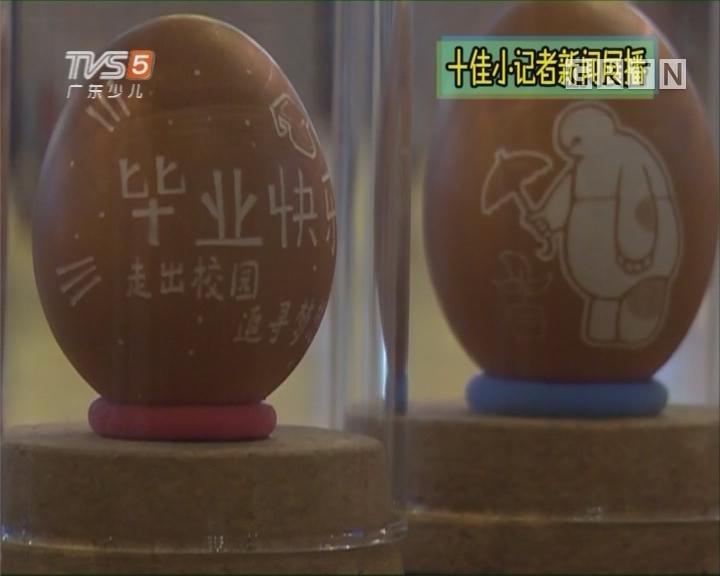 [2018-01-19]南方小记者:蛋壳上的艺术