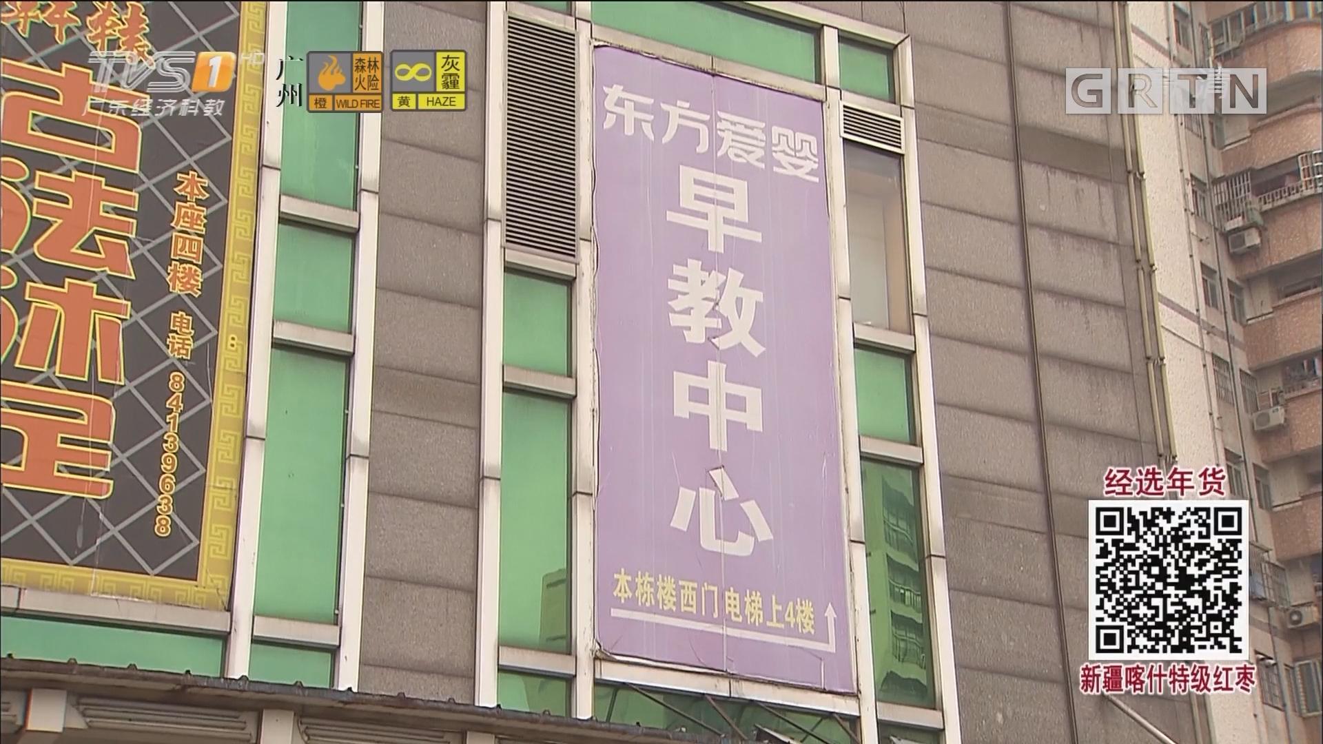 追踪:东方爱婴海珠中心倒闭 百名家长40余万预付款打水漂