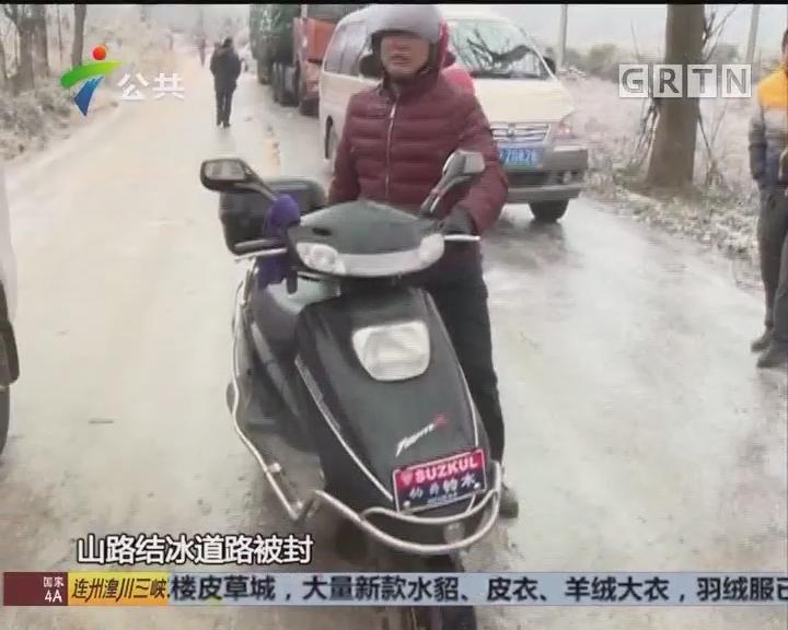 连州:山路冰封 村民出行成难题