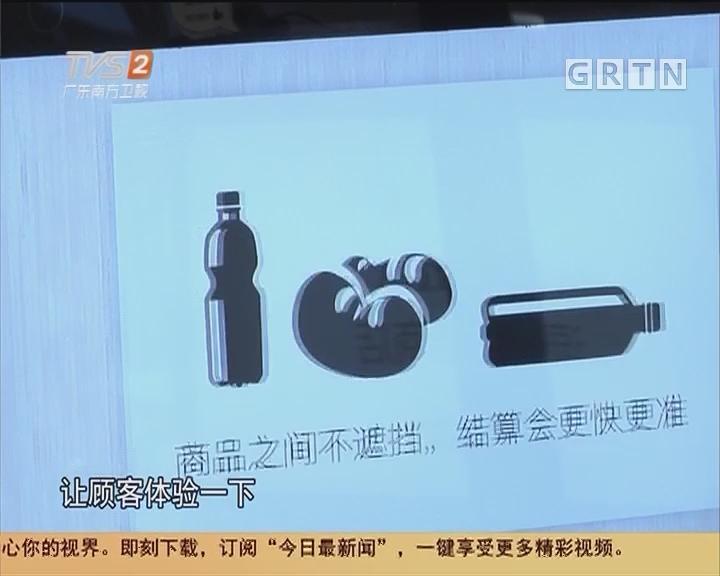 """广州天河:""""黑科技""""商店 刷脸""""点个赞""""就能付款"""