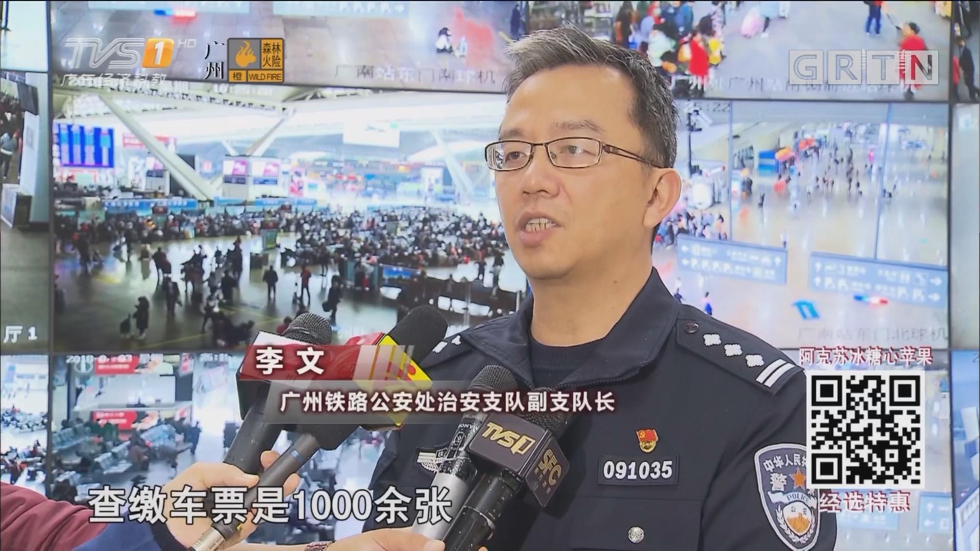 备战春运 广铁公安开展严打倒票等违法犯罪