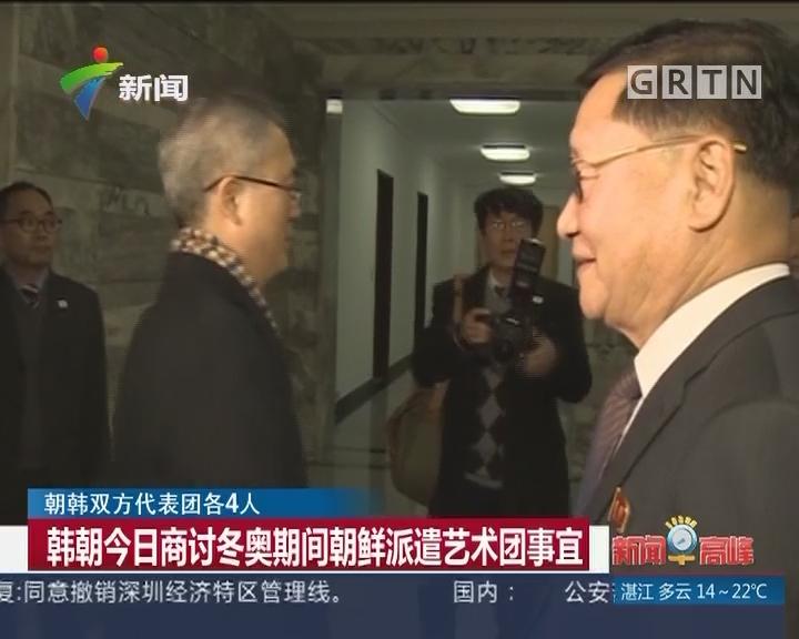 朝韩双方代表团各4人:韩朝今日商讨冬奥期间朝鲜派遣艺术团事宜