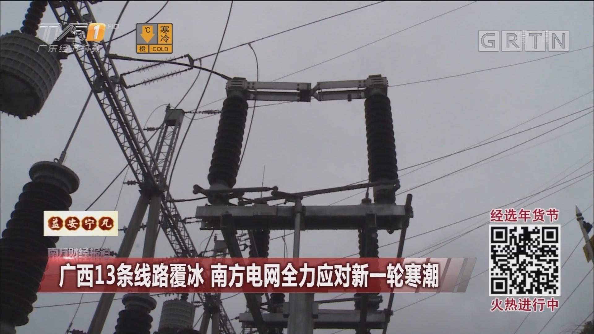 广西13条线路覆冰 南方电网全力应对新一轮寒潮