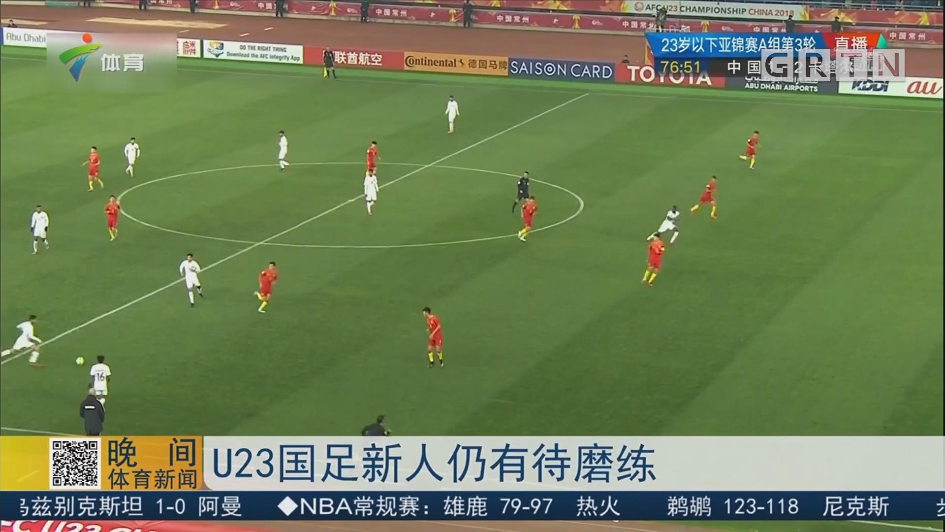 U23国足新人仍有待磨练