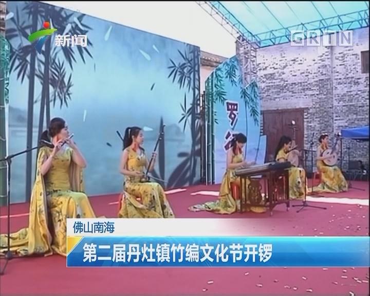 佛山南海:第二届丹灶镇竹编文化节开锣