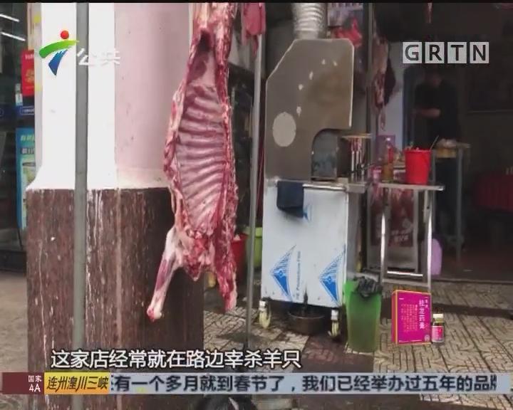 街坊投诉:烤肉串店当街宰杀 满地粪便卫生差