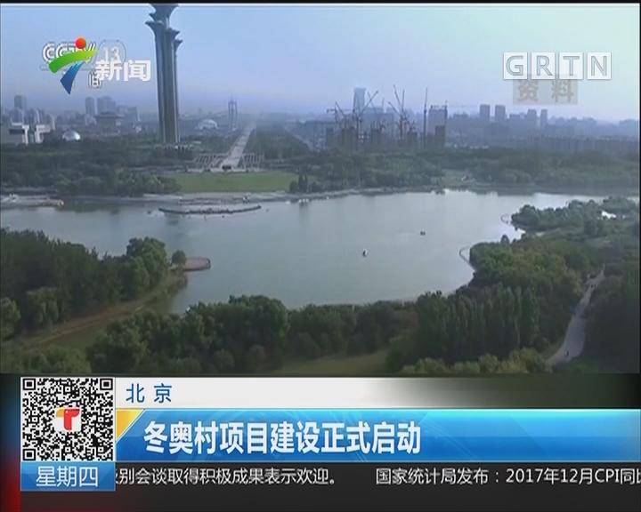 北京:冬奥村项目建设正式启动