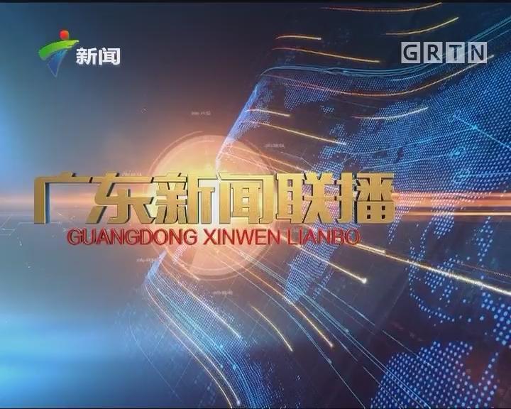 [2018-01-16]广东新闻联播:李希走访中央驻粤主要新闻单位并到省直新闻单位调研