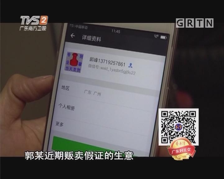 广州铁路警方捣毁一制贩假证窝点