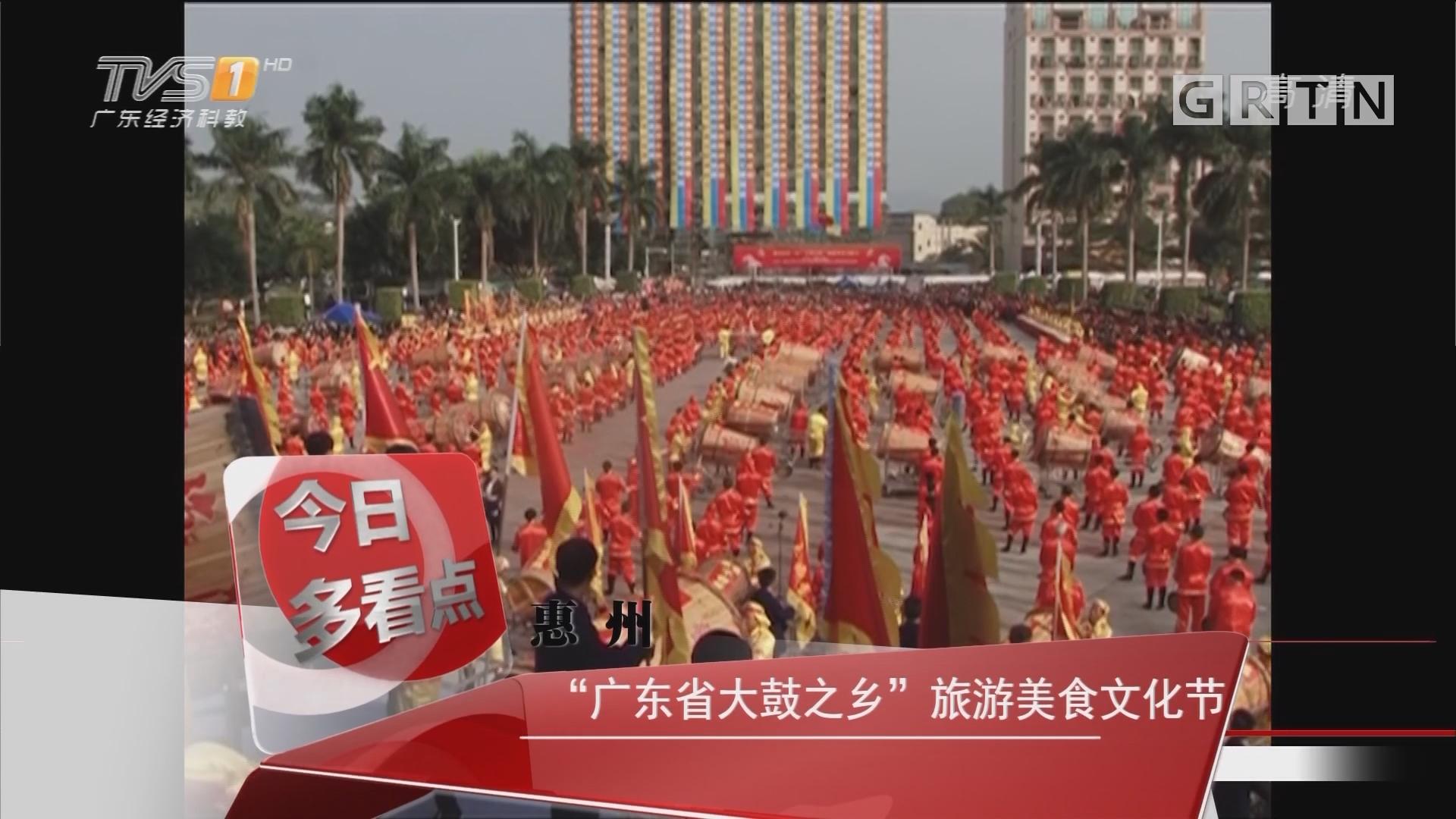 """惠州:""""广东省大鼓之乡""""旅游美食文化节"""