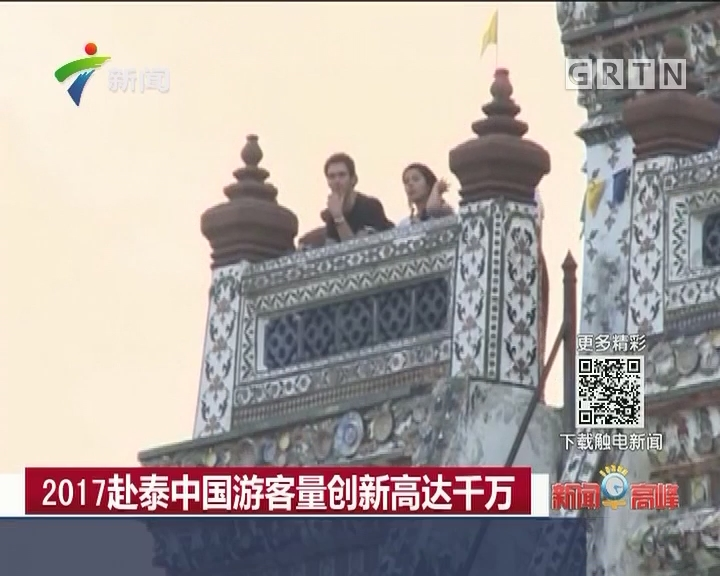2017赴泰中国游客量创新高达千万