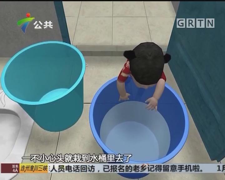 顺德:一岁儿童洗手间玩水 栽进水桶险致命