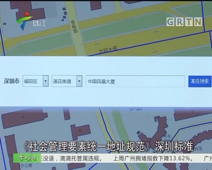 """全国首创!深圳65万栋建筑有了""""身份证"""""""