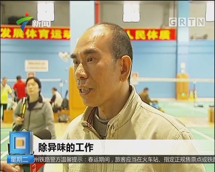 广州:甲醛超标 健身还是伤身?