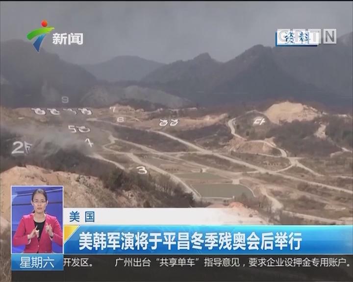 美国:美韩军演将于平昌冬季残奥会后举行