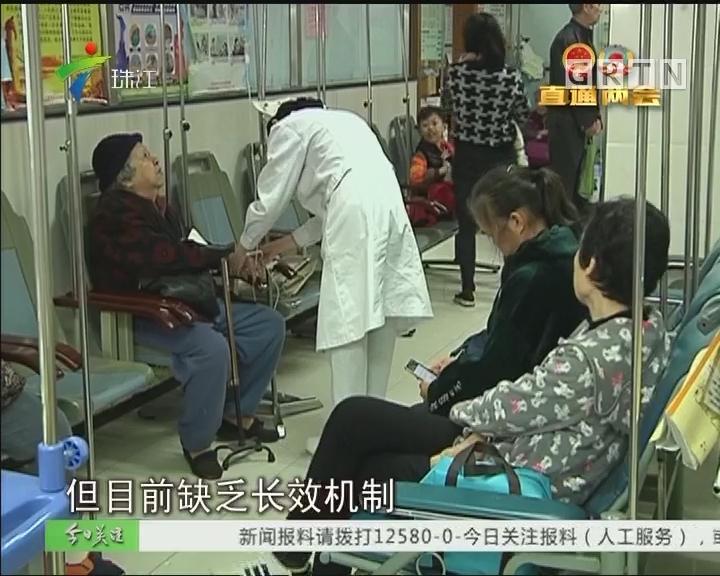 广东两会:基层医疗人才缺口大 亟待建立长效机制