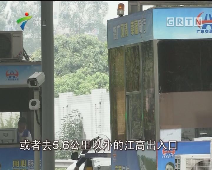 广州:神山收费站将永久关闭?