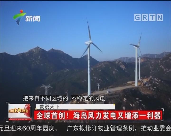 全球首创!海岛风力发电又增添一利器