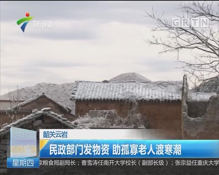 韶关云岩:民政部门发物资 助孤寡老人渡寒潮
